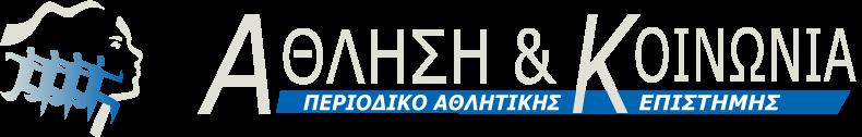 Λογότυπο: Άθληση & Κοινωνία